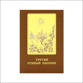 «Третий Рунный Сборник»  под ред. Е.А.Тюменевой
