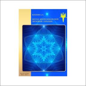 «Метод биорезонансной звуковой терипии» Видеолекция А.А. Козлова.