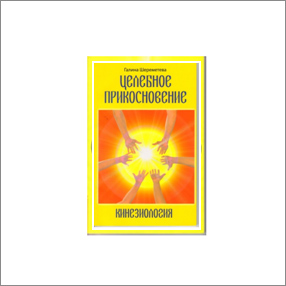 «Кинезиология. Целебное прикосновение»  Галина Шереметева