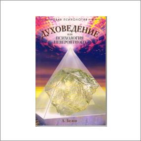 «Духоведение или психология невероятного»  Александр Белов