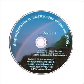 «Формирование и достижение целей. 2006 г.» Видеосеминар А.А. Козлова.
