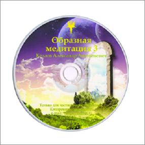 «Образная медитация - 3» Авторская медитация А.А.Козлова.