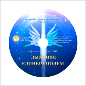 «Образная медитация - 8» Авторская медитация А.А.Козлова.