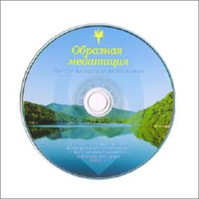 «Образная медитация - 1». Авторская медитация А.А.Козлова.