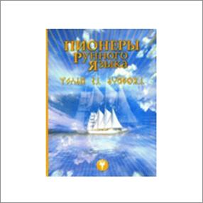 «Пионеры Рунного Языка»  под редакцией В.П. Гоча