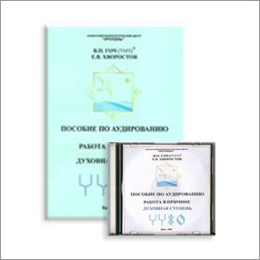 Пособие по аудированию «Работа в Причине. Духовная Ступень»  В.П. Гоч, Е.В. Хворостов