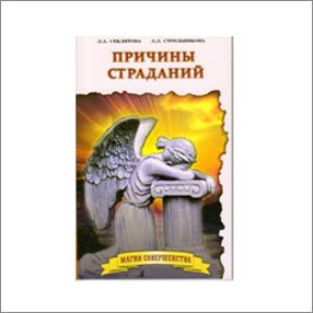 «Причины страданий»  Секлитова Л., Стрельникова Л.
