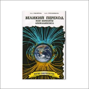 «Великий переход или варианты апокалипсиса»  Секлитова Л., Стрельникова Л.