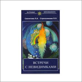 «Встречи с невидимками»  Секлитова Л., Стрельникова Л.