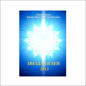 «Звезда Целей. 2012» Видеосеминар А.А. Козлова.