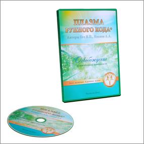 Плазма Рунного кода «Освобождение от алкогольной зависимости»  А.А.Козлов.