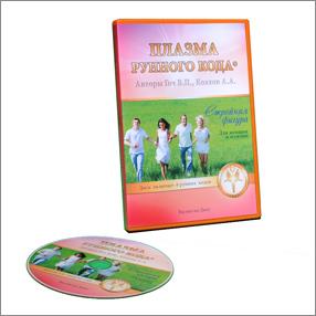 Плазма Рунного кода «Стройная фигура» для женщин и мужчин. А.А.Козлов.