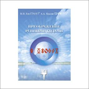 Специальные Рунные Коды. Авторы: Гоч В.П., Козлов А.А.