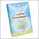 «Теория причинности» В.П. Гоч, С.В. Белов