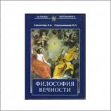 «Философия Вечности»  Секлитова Л., Стрельникова Л.