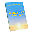 «Технологии гармонии» А.А. Козлов