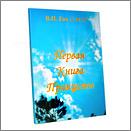 «Первая книга принципов» В.П. Гоч