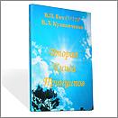 «Вторая книга Принципов» В.П. Гоч, В.Л. Кулиниченко