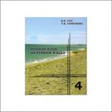 «Рунный язык на Рунном языке». Интенсивный курс. Книга 4  В.П. Гоч, Т.И. Горбунова