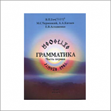«Грамматика. Часть первая»  В.П. Гоч, М.С. Черноокий, А.А. Китаев, Е.В. Асташенко