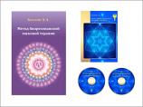 """Комплект """"Метод биорезонансной звуковой терапии"""" Козлов А.А. (книга и видеосеминар)"""