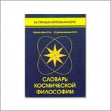 «Словарь космической философии»  Секлитова Л., Стрельникова Л.