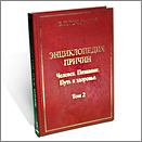 «Энциклопедия Причин» Том 2 «Человек. Познание. Путь и Здоровье» В.П. Гоч