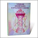 «Гармонизация движений человека на Пути духовного становления» С.А. Тачиев