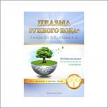 Плазма Рунного Кода «Нейтрализация негативных качеств и программ»  В. П. Гоч, А. А. Козлов