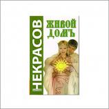 «Живой дом»  Анатолий Некрасов.