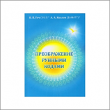 «Преображение Рунными Кодами» В.П. Гоч, А.А. Козлов    мягкая обложка