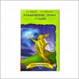 «Кармические уроки судьбы»  Секлитова Л., Стрельникова Л.