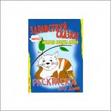 «Раскраска. Здравствуй сказка. Вып. 2. Мудрые советы детям»  Лопатина А., Скребцова М.