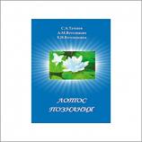 «Лотос Познания» С.А. Тачиев, А.М. Ветошкин, Е.Н. Ветошкина