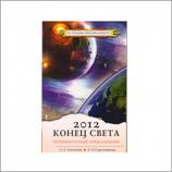 «2012: конец света – оптимистичные предсказания»  Секлитова Л., Стрельникова Л.