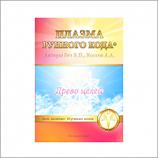 Плазма Рунного Кода «Древо Целей»  В. П. Гоч, А. А. Козлов